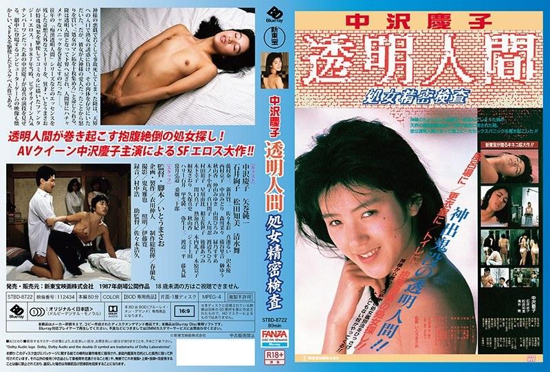 [STBD-8722] 【BOD専用】中沢慶子 透明人間 処女精密検査(ブルーレイディスク) (BOD)