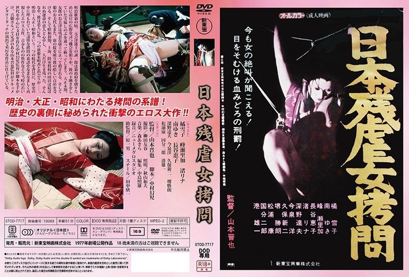 [STOD-7717] 【DOD専用】日本残虐女拷問 (DOD)