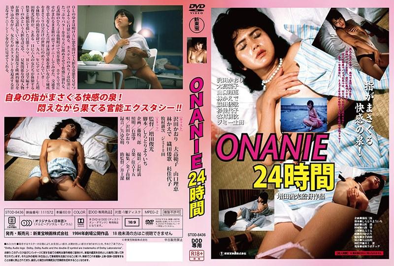 【DOD専用】ONANIE 24時間 (DOD)