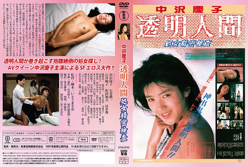 [STOD-8722] 【DOD専用】中沢慶子 透明人間 処女精密検査 (DOD)