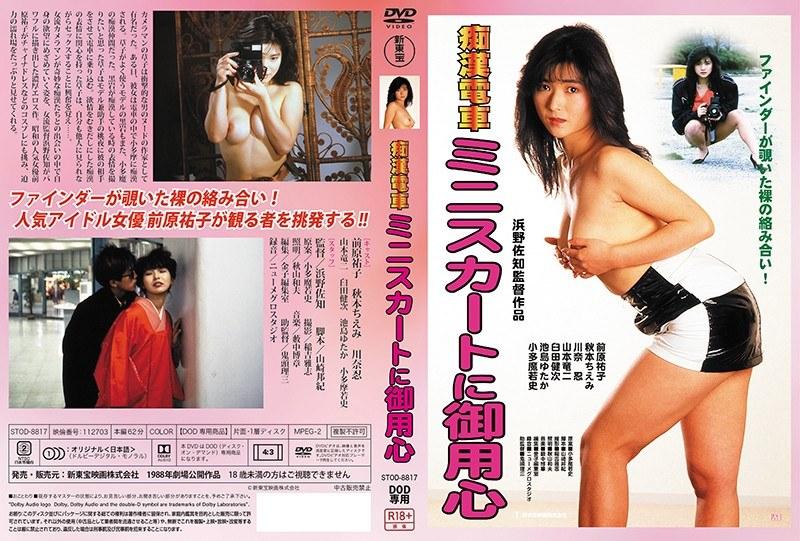 [STOD-8817] 【DOD専用】痴●電車 ミニスカートに御用心 (DOD)