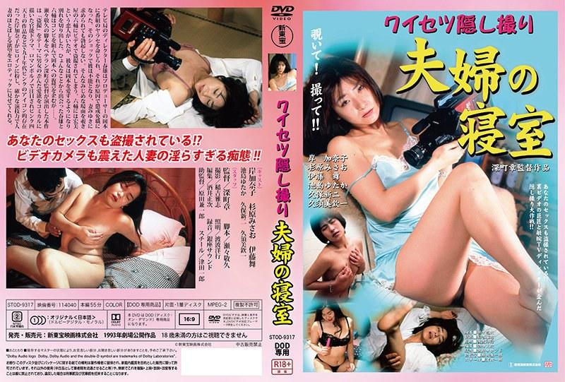 [STOD-9317] 【DOD専用】ワイセツ隠し撮り 夫婦の寝室 (DOD)