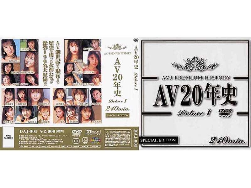 DAJ-001 Deluxe 1-year History AV20 (Dejitarudori-mu) 2002-12-20