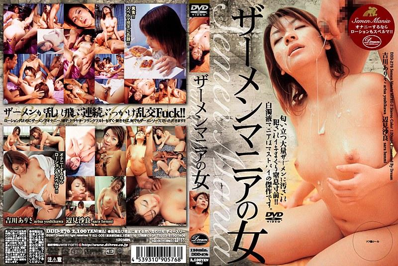 DDD-276 Woman Of Semen Mania