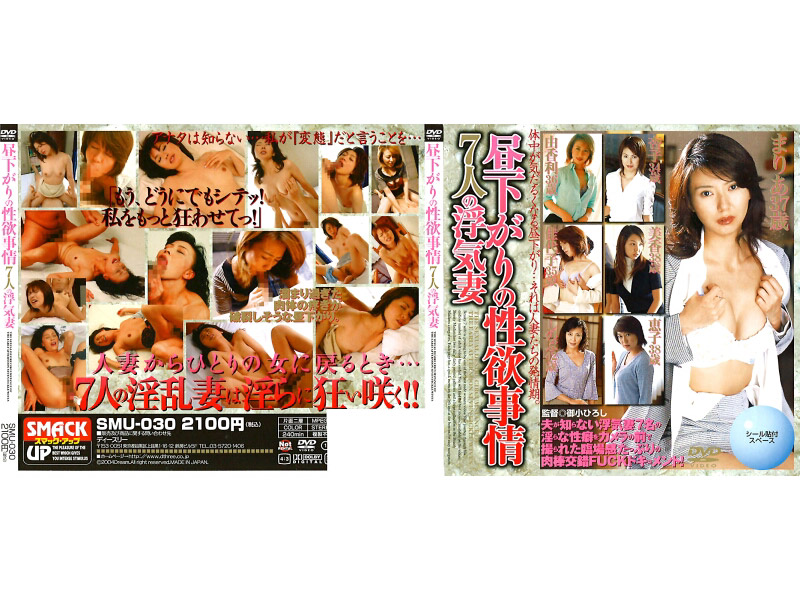 SMU-030 Cheating Wife Sex In The Afternoon Seven Circumstances