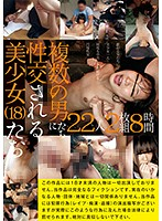 複数の男たちに性交される美少女(18)たち 2枚組8時間