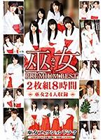 巫女 PREMIUM BEST 2枚組8時間