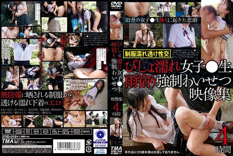 [ID-019] びしょ濡れ女子●生雨宿り強制わいせつ映像集 4時間