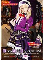 Deep Web Underground 西田カリナ