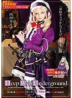 【数量限定】Deep Web Underground 西田カリナ パンティとチェキ付き