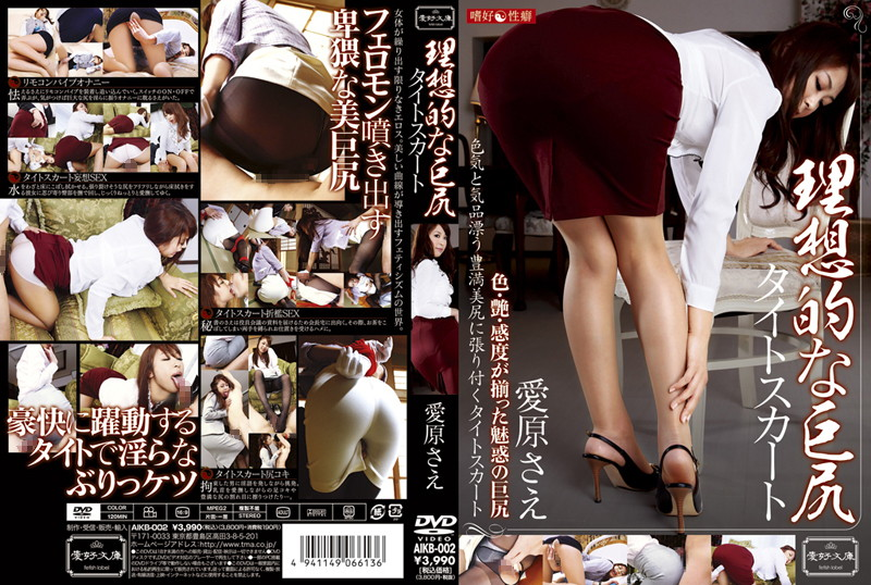 AIKB-002 Sae Aihara Tight Skirt Butt Ideal