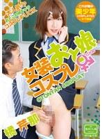 AIKB-011 Tachibana Serina - Cosplay Daughter Sound Transvestite