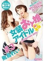 55aikb013女装おと娘 アイドル #3