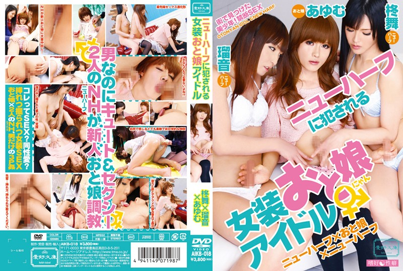 AIKB-018 Dressing Sound Idle Daughter Gets Fucked In Transsexual