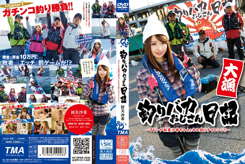AVOP-206 Fishing Stupid Uncle Diary - Madonna Saki Hatsumi-chan And Kiss Fishing Challenge! !~