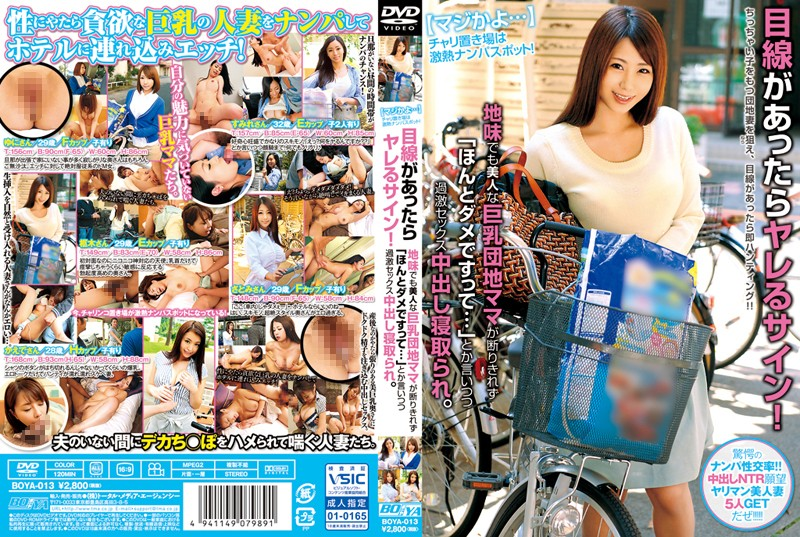 "BOYA-013 [Seriously If I ...] Bicycle Storage Is Intense Heat Nampa Spot!If You Have Eyes Fuckable Sign!Sober Even Beauty Busty Estate Mom Cuckold Out In Radical Sex While To Say Or ""really Is No Good Me ..."" Not Fully Stated."