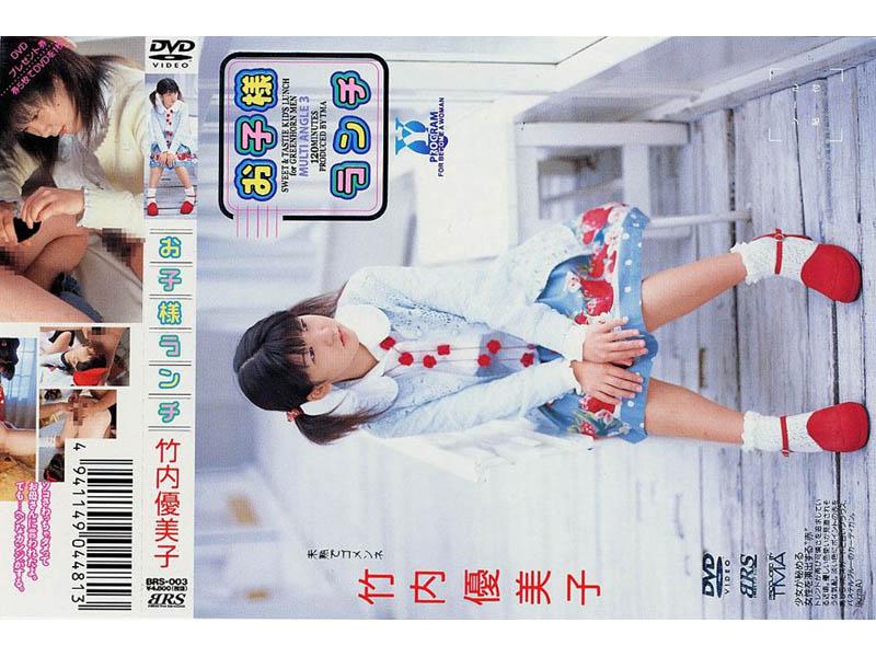 BRS-003 Yumiko Takeuchi Lunch For Children (Tma) 2002-01-11