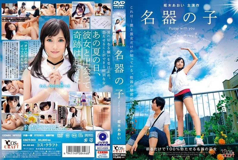 CSCT-003 Aoi Kurumi (Tma) 2019-12-27