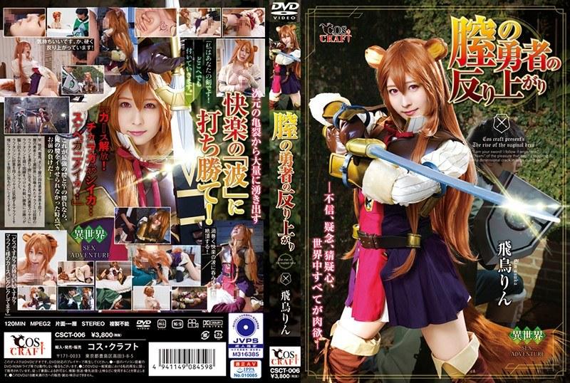 CSCT-006 Vagina Brave Warped Rin Asuka (Tma) 2020-03-27