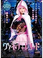 [CSCT-008] Vagina Record Beautiful Magical Witch Girl Magic Side Story Kanon Kanade