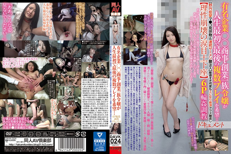 DAVK-024 Famous Enterprise ○ ○ Commercial · Foundation Clan Daughter Wishes To Play The First And Last Multiple Play ... ... 【Outdoor Convulsions Ma ● Co Observations & Continuous Spermatic Vaginal Injection】 Too Sensitive Shrimp Warp Cum Top Acm