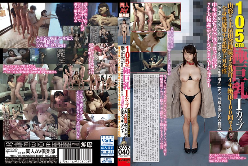 DAVK-040 105 Cm Big Breasts I Cup From Yamagata Kamigyo Country Yakiso Is A Nipple It Is A Systemic Sensation Band Of Over 100 Cums Over A Huge Impact Shocked M Nature [salivary Mass Fissile Firing] [Continuous Iraq Throat Ezuki Tidal Flushing] [Omarasho Sperm Poured Self-confession] Medium-weight Men's Body Fluids Pickled 7P Large Gangbang Endless SEX Document