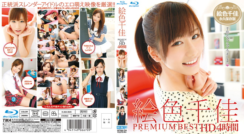 HITMA-134 4 PREMIUM BEST HD Picture Chika Time Color (Blu-Ray)
