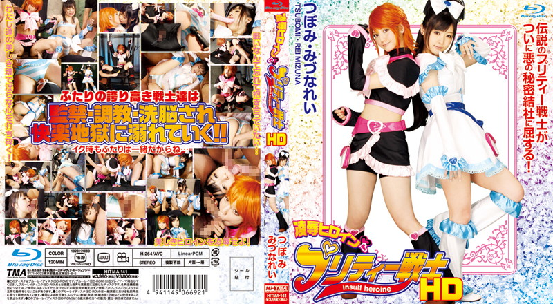 HITMA-141 Pretty Warrior Heroine Humiliation HD (Blu-ray Disc)