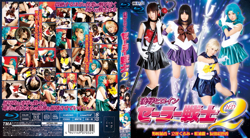 HITMA-160 2 HD Warrior Heroine Sailor Rape (Blu-ray Disc)