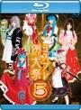 コスプレ例大祭 5 HD(ブルーレイディスク)
