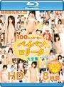 100人のかわいいパイパンロ●ータ大全集 HD 8時間(ブルーレイディスク)