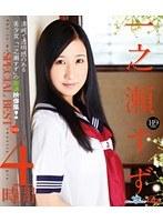 [HITMA-258] Suzu Ichinose's SPECIAL BEST - Four Hours