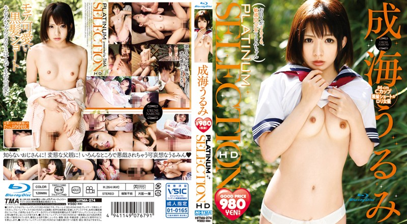 HITMA-274 Narumi Urumi PLATINUM SELECTION HD (Blu-ray Disc)
