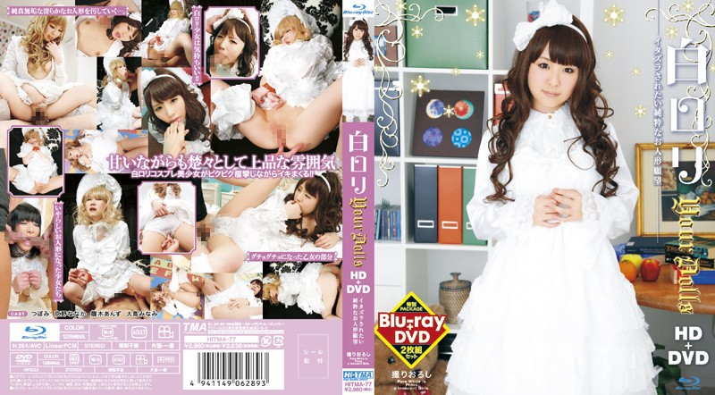 [HITMA-77] 白ロリ YOUR DOLLS HD+DVD (DVD+Blu-ray Disc 2枚組) 雛木あんず 大島みなみ