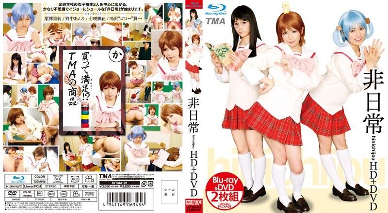 HITMA-91 (Disc 2 DVD + Blu-ray Disc) HD + DVD Extraordinary (Tma) 2011-08-26