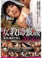 女教師強姦 恥辱の絶頂生挿入20人4時間 vol.1