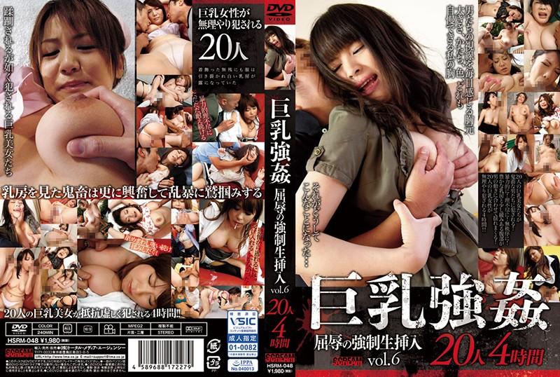 [HSRM-048] 巨乳強姦 屈辱の強制生挿入20人4時間 vol.6 中出し TMA HSRM