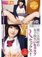 【VR】親には内緒の女子校生いちゃラブVRセックス!! 幸田ユマ