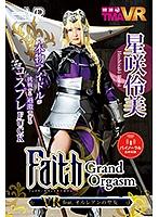【VR】Faith/Grand Orgasm VR feat.オルレアンの聖女 星咲伶美