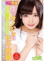 55qvrt014ps - 【VRカノジョ】超かわいいJKのぷるぷるおっぱいを愛撫する❤