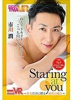 【VR】Staring at you 市川潤 ~貴方だけに贈る秘密の囁き~