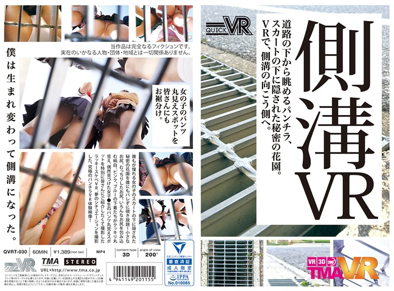 [QVRT-030] 【VR】側溝VR