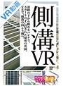 【VR】側溝VR
