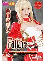 【VR】Faith/Grand Orgasm VR feat.淫らな薔薇の暴君 西田カリナ