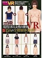 【VR】現代日本人女性の裸体VR ~素人女性15人の全裸解体新書~