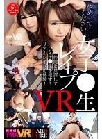 【VR】女子○生レイプVR
