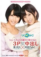 [T28-386] Riku-Miku! Creampie-Threesome With Short-Haired Beautiful Girls Riku Minato x Miku Abeno