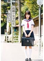 T28-442 Hometown Of School Girls Yuuki Eyebrows