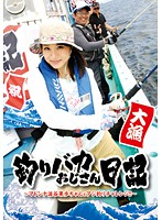 T-28443 Fishing Stupid Uncle Diary – Madonna Kaho Shibuya And Horse Mackerel Fishing Challenge! !~