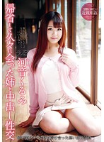 T28-461 Homecoming To Cum And Sister Met After A Long Time In Sexual Intercourse Kawaon Walnut